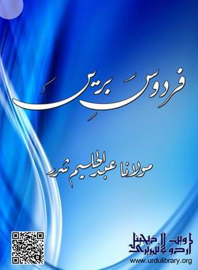 Firdaus-e-Bareen