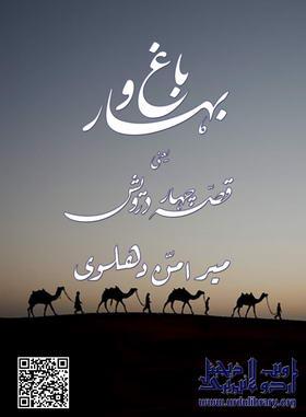 Bagh-o-Bahar Yani Qissa Chehar Durvesh