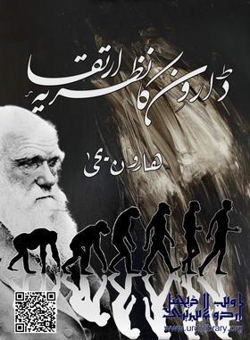 Darwin Ka Nazariya-e-Irtiqa