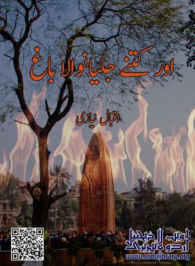 Aur Kitne Jalyan Wala Bagh