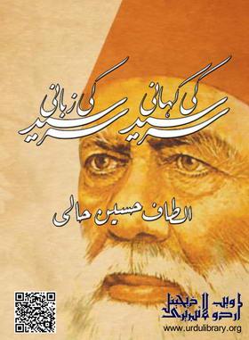 Sir Syed ki Kahani Sir Syed ki Zubani