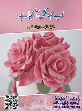 Ab Ahd-e-Gul Aa Gaya Hai