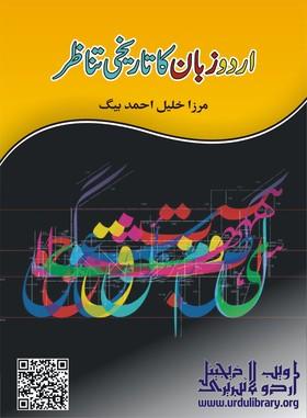 Urdu Zuban Ka Tareekhi Tanazur