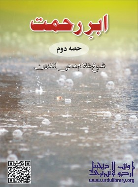 Abr-e-Rehmat