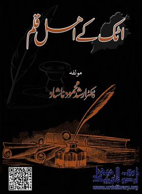 Attock Ke Ahl-e-Qalam