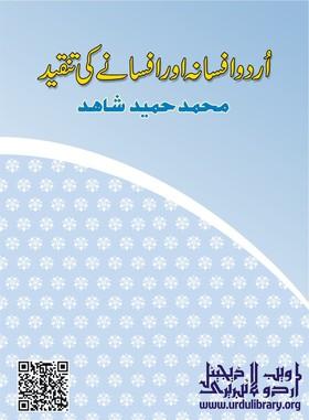 Urdu Afsana Aur Afsanay Ki Tanqeed