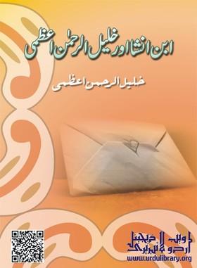 Ibn-e-Insha Aur Khalil-Ur-Rehman Aazmi