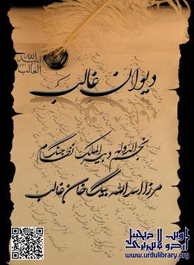 Deevan-e-Ghalib Nuskha-e-UrduWeb