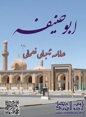 Abu Haneefa