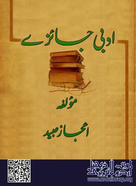 Adabi Jaizay