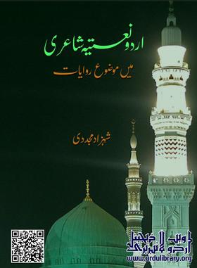Urdu Naatia Shairi Mein Mauzoo Riwayaat