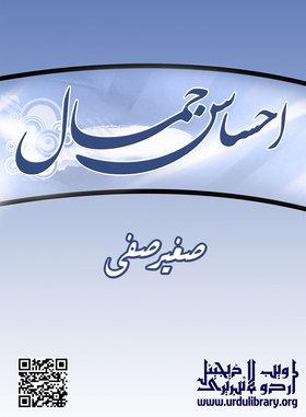 Ehsas-E-Jamal