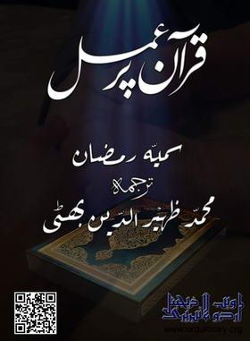 Quran Per Amal
