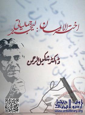 Akhtar Ul Eeman: Jamaliati Legend