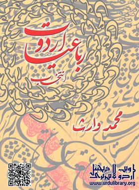 Intekhab-e-Urdu Rubayat