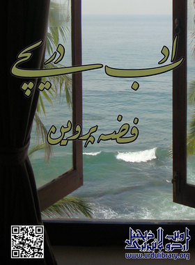 Adab Dareechay