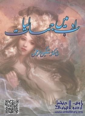 Adab Mein Jamaliat