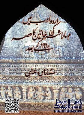 Urdu Adab Mein Maharashtar Ki Khuateen Ka Hissa 1960 Ke Baad