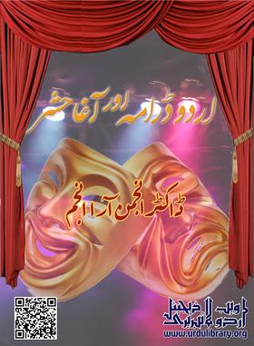 Urdu Drama Aur Agha Hashar