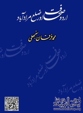 Urdu Sahafat Aur Zila Muradabad