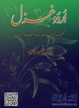 Urdu Ghazal Takneek Aur Haiyat Kay Khad-o-Khaal