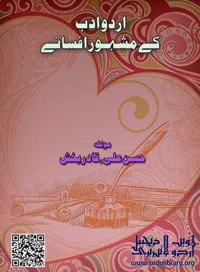 Urdu Adab Ke Mashhoor Afsanay