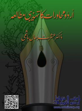 Urdu Muhawraat Ka Tehzeebi Mutalia