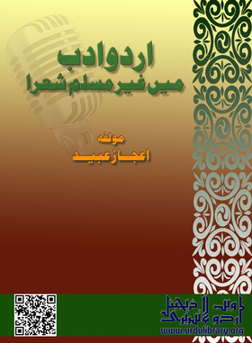 Urdu Adab Main Ghair Muslim Shuara