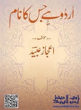 Urdu Hay Jis Ka Naam