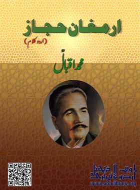 Armaghan-e-Hijaz (Urdu Kalam)