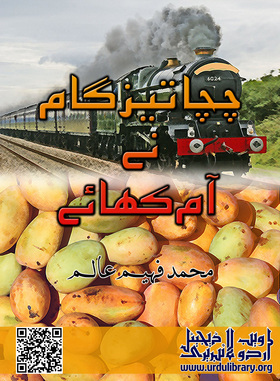 Chacha Taiz Gaam Ne Aam Khaye