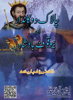 Chalaak Dookaandaar Aur Bewaqoof Baadshah