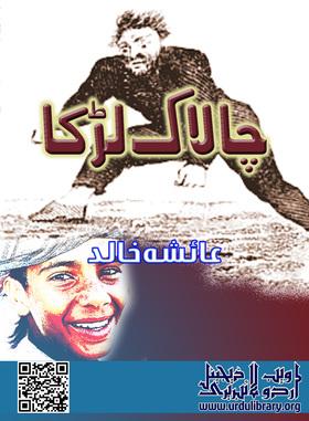 Chalaak Larka